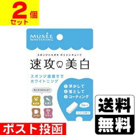 ■ポスト投函■ミュゼホワイトニング ポリリンキューブ 3個入【2個セット】