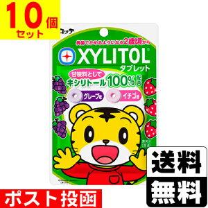 ■ポスト投函■[ロッテ]XYLITOLキシリトールタブレット(しまじろう) 30g【10個セット】