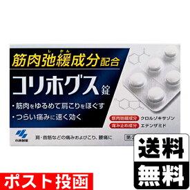 【第(2)類医薬品】■ポスト投函■[小林製薬]コリホグス錠 16錠