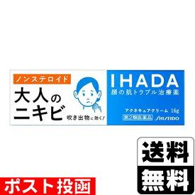 【第2類医薬品】【セ税】■ポスト投函■[資生堂]イハダ アクネキュアクリーム 16g
