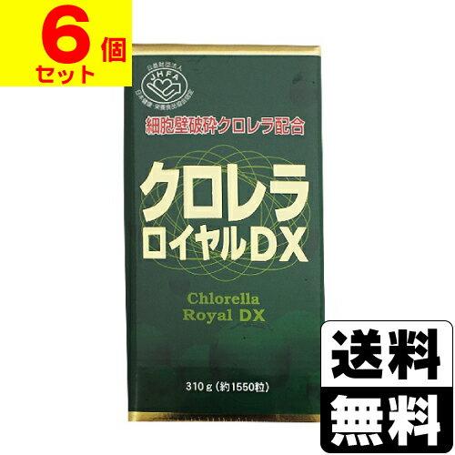 [ユウキ製薬]クロレラロイヤルDX 310g 約1550粒入【6個セット】[送料無料]//