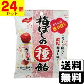 [ノーベル]梅ぼしの種飴 30g【24個セット】