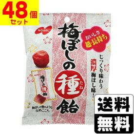 [ノーベル]梅ぼしの種飴 30g【48個セット】