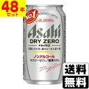 [アサヒ]ドライゼロ 350ml【2ケース(48本入)】