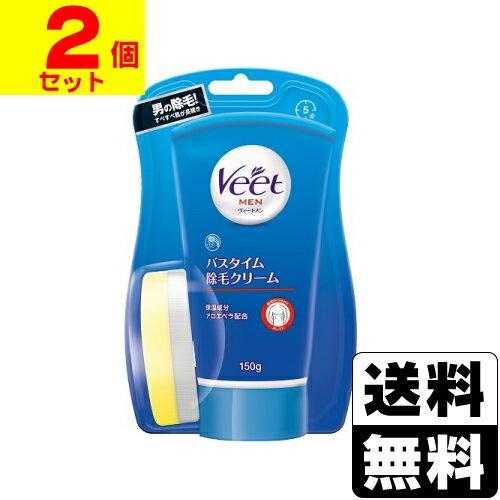 Veet MEN(ヴィートメン) バスタイム除毛クリーム 敏感肌用 150g【2個セット】