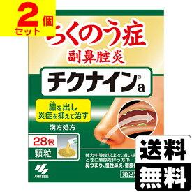 【第2類医薬品】[小林製薬]チクナインa 28包【2個セット】