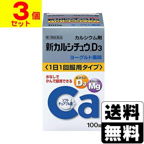 【第2類医薬品】[タケダ]新カルシチュウD3 100錠【3個セット】