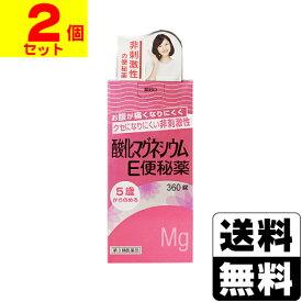 【第3類医薬品】[健栄製薬]酸化マグネシウムE便秘薬 360錠【2個セット】【おひとり様3個まで】