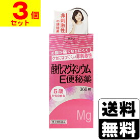 【第3類医薬品】[健栄製薬]酸化マグネシウムE便秘薬 360錠【3個セット】【おひとり様1個まで】