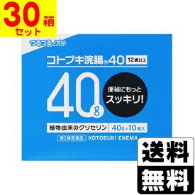 【第2類医薬品】[ムネ製薬]コトブキ浣腸 40g×10個入 【1ケース(30箱入)】
