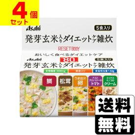 [アサヒ]リセットボディ 発芽玄米入りダイエットケア雑炊 5食入【4個セット】