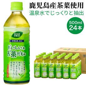 【 あす楽 】 緑茶 お茶 お茶だもん。 500ml ペットボトル 24本 1箱 送料無料 財宝 温泉水 抽出 知覧 鹿児島 緑茶