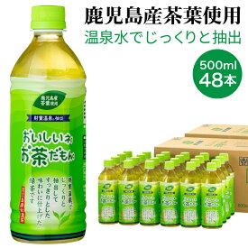 【 あす楽 】 緑茶 お茶 お茶だもん。 500ml ペットボトル 48本 (24本 2箱) 送料無料 まとめ買い 財宝 温泉水 抽出 知覧 鹿児島 緑茶