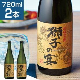財宝 琉球 泡盛 獅子の宴 25度 720ml×2本 送料無料 [お酒 セット ギフト]