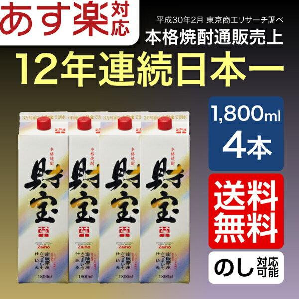 【送料無料】 財宝 白麹 芋焼酎 25度 パック 1800ml×4本 [鹿児島 お酒 焼酎 セット ギフト]