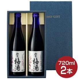 【 あす楽 】 財宝 梅酒 12度 720ml×2本 送料無料[お酒 セット ギフト]