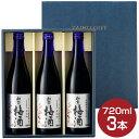 財宝 梅酒 12度 720ml×3本 送料無料[お酒 セット ギフト]