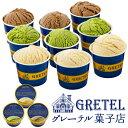 【 当日出荷 】 アイスクリーム グレーテル 菓子店 9個 【 選べる3種 】 アイス 詰め合わせ セット ギフト バニラ 抹…