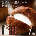 財宝 生チョコ トリュフ 9個入×1箱 送料無料 シャンティ ショコラ ボヌール [人気 洋菓子 チョコレート プレゼント …