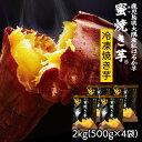 さつまいも 紅はるか焼き芋(冷凍) 鹿児島 2kg(500g*4袋)蜜焼き芋 送料無料 美味しい大好評スイーツ 美容 長期熟成で高い糖度 甘い サツマイモ 財宝 ギフト