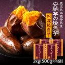 安納芋冷凍焼き芋 2kg(500g*4袋) 送料無料 焼き芋(やきいも)鹿児島 種子島産 美味しい 人気スイーツ 美容 長期熟成で高い糖度 甘い さつまいも 財宝 ギフト