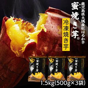 【 当日出荷 】 さつまいも 紅はるか焼き芋 (冷凍) 1.5kg(500g*3袋) 鹿児島 蜜焼き芋 送料無料 美味しい大好評スイーツ 美容 長期熟成で高い糖度 甘い サツマイモ 財宝 ギフト