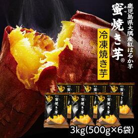 【 あす楽 】 さつまいも 紅はるか焼き芋 (冷凍) 3kg(500g*6袋) 鹿児島 蜜焼き芋 送料無料 美味しい大好評スイーツ 美容 長期熟成で高い糖度 甘い サツマイモ 財宝 ギフト