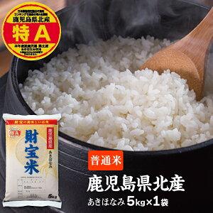 米 白米 鹿児島産 あきほなみ 財宝米 5kg 令和2年産 送料無料 お米