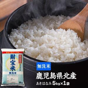米 無洗米 鹿児島産 あきほなみ 財宝米 5kg 令和元年産 送料無料 特A級米 お米