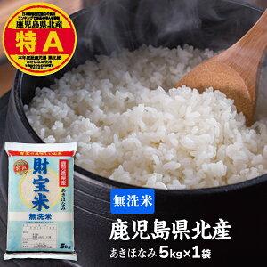 米 無洗米 鹿児島産 あきほなみ 財宝米 5kg 令和2年産 送料無料 お米