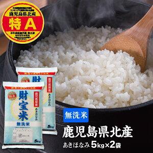 米 無洗米 鹿児島産 あきほなみ 財宝米 10kg (5kg 2袋) 令和2年産 送料無料 お米