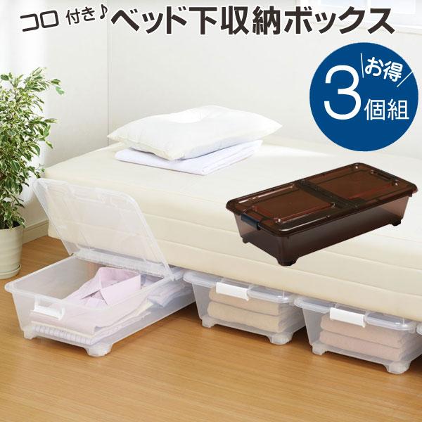 ベッド下 収納 キャスター 付き ボックス 3個組 同色セット 押入れ収納 衣装ケース プラスチック 衣類収納 衣類ケース すきま クローゼット ベット 送料無料