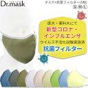 洗える 洗濯可能 マスク革命花粉用(フィルター2枚入り)衛生日用品 衛生医療品 マスク 日本製 マスク 小さめ マスク …