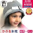 ひんやり帽子【本体+冷却ジェルセット】かぶる氷枕 熱中症対策 冷却 グッズ 頭 冷やす高齢者 保冷 暑さ対策 氷のう …