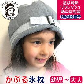 熱中症対策 帽子 暑さ対策 レディース メンズかぶる氷枕 アニちゃんマークのひんやり帽子(本体+冷却ジェルセット)頭 冷やす グッズ 冷却帽子 高齢者 氷嚢 頭を冷やす帽子 冷却用帽子 保冷シート ひんやりぼうし 冷却グッズ 子ども用 大人用 送料無料