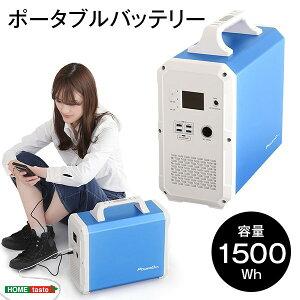 ポータブルバッテリー EB150(1500Wh) 送料無料