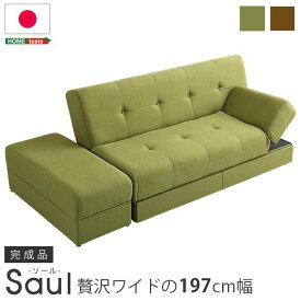 マルチソファベッド(ワイド幅197cm)スツール付き、日本製・完成品でお届け 送料無料 02P03Dec16