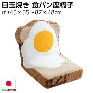 目玉焼き 食パン座椅子 リクライニング 5段階 日本製 ふわふわのクッション 洗える カバー ウォッシャプル 洗濯可能 カバー 送料無料