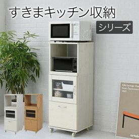 食器棚 レンジ台 レンジラック スリム コンパクト 幅 45 H120 ミニ キッチン 収納 隙間収納 棚 収納棚 キッチンボード ロータイプ 送料無料