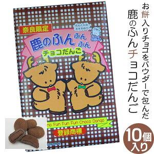 (奈良お土産) 鹿のふんふんふんチョコだんご10個入り お菓子 洋菓子 チョコレート だんご ギフト プレゼント かわいい しか 修学旅行 奈良限定