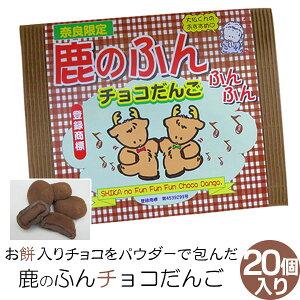 (奈良お土産) 鹿のふんふんふんチョコだんご20個入り お菓子 洋菓子 チョコレート だんご ギフト プレゼント かわいい しか 修学旅行 奈良限定