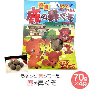 【奈良お土産】ちょっと笑って一息!鹿の鼻くそ280g(70g×4袋)お菓子 洋菓子 豆菓子 チョコレート ギフト プレゼント かわいい しか 修学旅行 奈良限定
