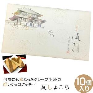 (奈良お土産) 奈良瓦ショコラ10個入り ショコラクレープ 詰め合わせ お菓子 洋菓子 焼き菓子 ギフト プレゼント かわいい しか 修学旅行 奈良限定