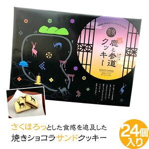 (奈良お土産) 鹿と参道クッキー24個入り 詰め合わせ お菓子 洋菓子 焼き菓子 ギフト プレゼント かわいい しか 修学旅行 奈良限定