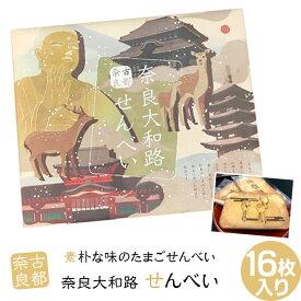 (奈良お土産) 奈良大和路せんべい16枚入り 詰め合わせ お菓子 洋菓子 焼き菓子 ギフト プレゼント かわいい しか 修学旅行 奈良限定