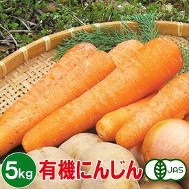 有機にんじん 5kg 有機人参 有機ニンジン 有機栽培 野菜 有機野菜 オーガニック 送料無料