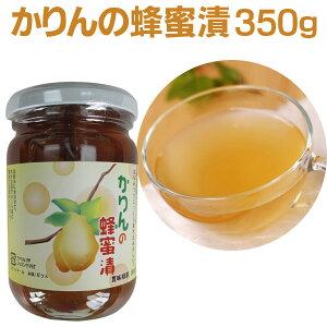 かりんの蜂蜜漬350g かりん はちみつ漬け カリン 花梨 ハチミツ 花梨蜂蜜漬 のど 奈良県 送料無料