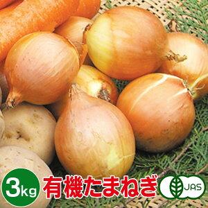 有機たまねぎ 3kg 有機玉ねぎ 有機玉葱 有機タマネギ 有機栽培 野菜 有機野菜 オーガニック 送料無料(一部地域を除く)
