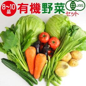産地直送 有機野菜セット(9〜12品目)有機栽培 野菜 詰め合わせ 有機野菜 セット オーガニック 奈良 送料無料