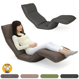 中立姿勢でくつろげる 腰に優しい 脚上げ寝椅子 3(ヤマザキ) 【 座椅子 ざいす 座いす リクライニング 腰痛 日本製 座椅子カバー 姿勢 人気 おすすめ ヘッドリクライニング ハイバック】